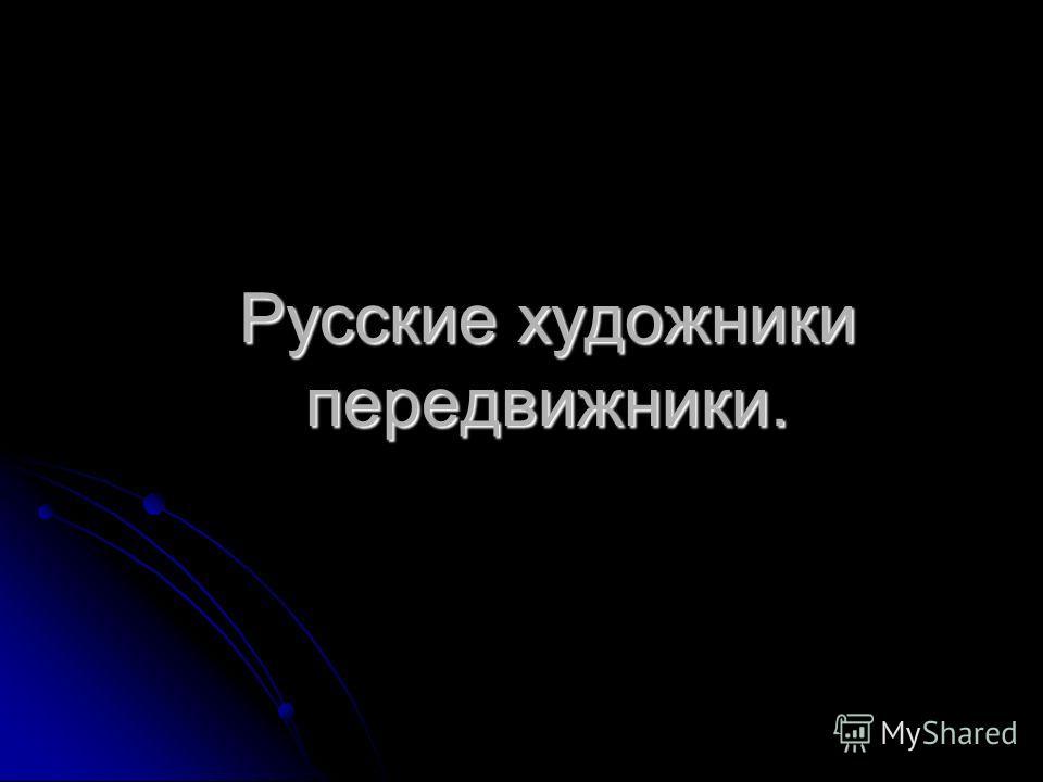 Русские художники передвижники.