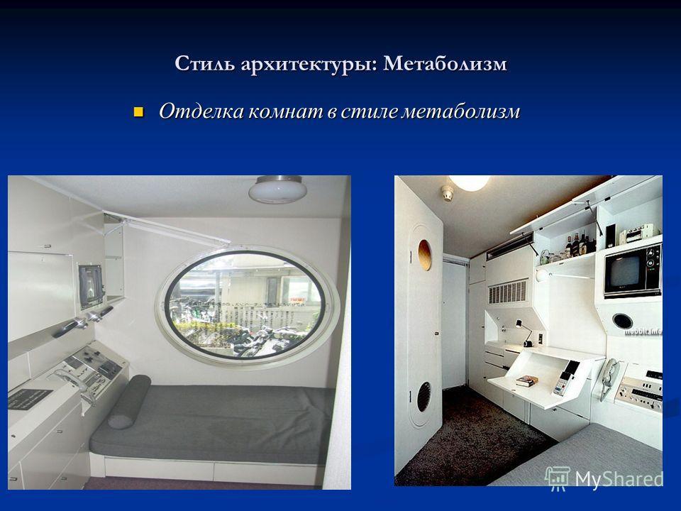 Стиль архитектуры: Метаболизм Отделка комнат в стиле метаболизм
