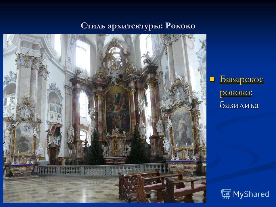 Стиль архитектуры: Рококо Баварское рококо: базилика Баварское рококо