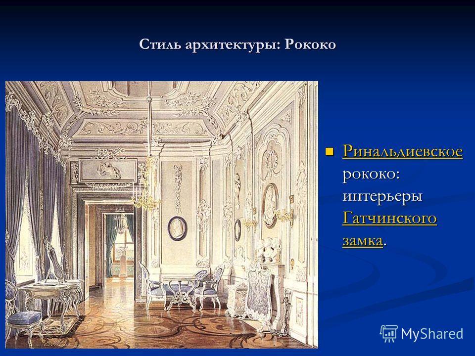 Стиль архитектуры: Рококо Ринальдиевское рококо: интерьеры Гатчинского замка. Ринальдиевское Гатчинского замка