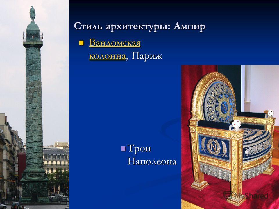 Стиль архитектуры: Ампир Вандомская колонна, Париж Вандомская колонна Трон Наполеона
