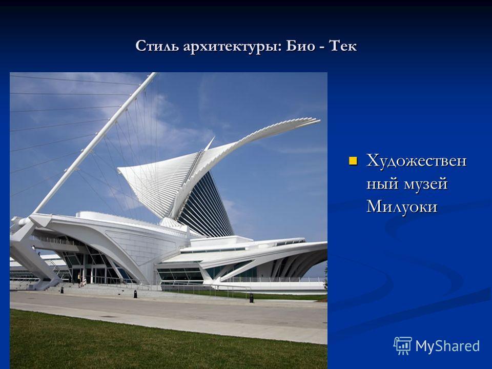 Стиль архитектуры: Био - Тек Художествен ный музей Милуоки