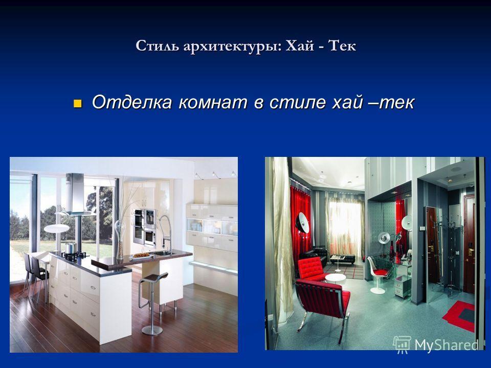 Стиль архитектуры: Хай - Тек Отделка комнат в стиле хай –тек Отделка комнат в стиле хай –тек