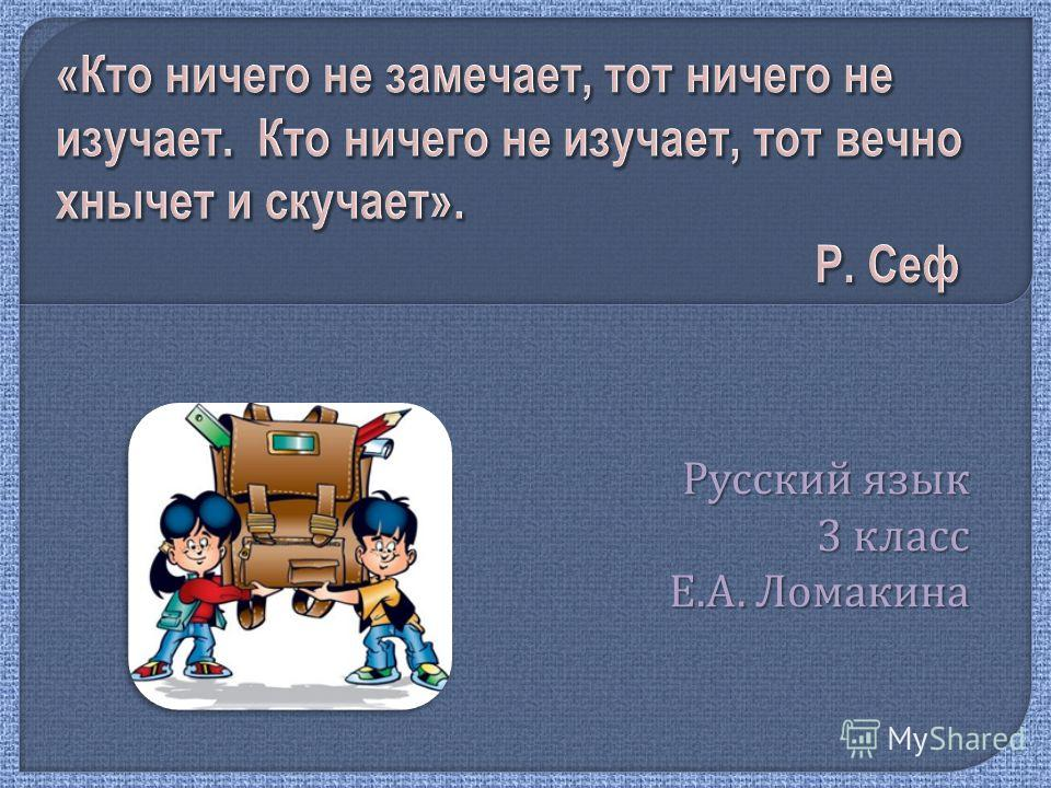 Русский язык 3 класс Е. А. Ломакина