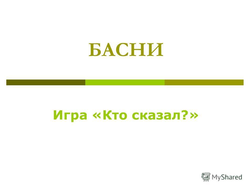 БАСНИ Игра «Кто сказал?»