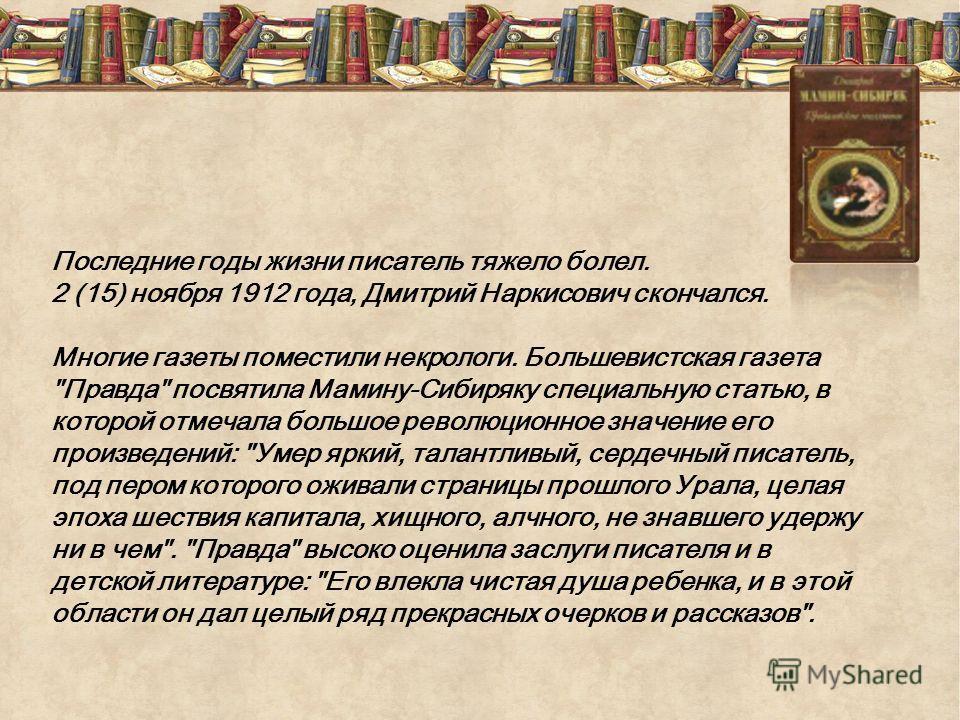 Последние годы жизни писатель тяжело болел. 2 (15) ноября 1912 года, Дмитрий Наркисович скончался. Многие газеты поместили некрологи. Большевистская газета