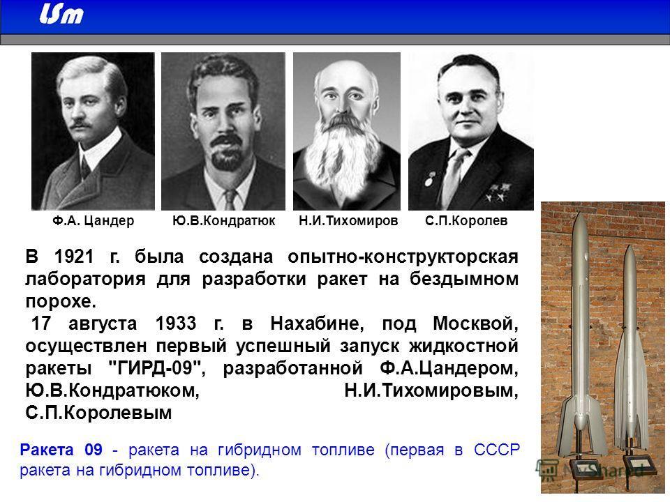 На пороге XX в. дорогу в космос указал К.Э.Циолковский (1857-1935) – ученый- мечтатель из Калуги. Он первым увидел в ракете не только игрушку, забаву, фейерверк для развлечения, а аппарат, который позволит человеку стать «гражданином Вселенной». Идеи