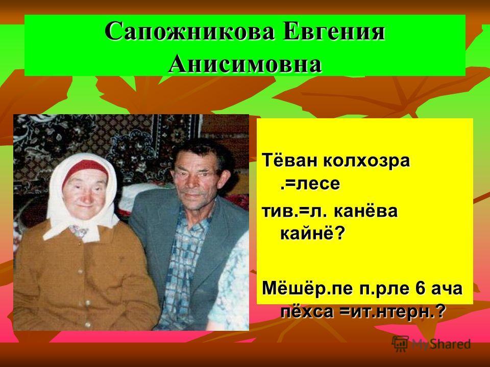 Сапожникова Евгения Анисимовна Тёван колхозра.=лесе тив.=л. канёва кайнё? Мёшёр.пе п.рле 6 ача пёхса =ит.нтерн.?