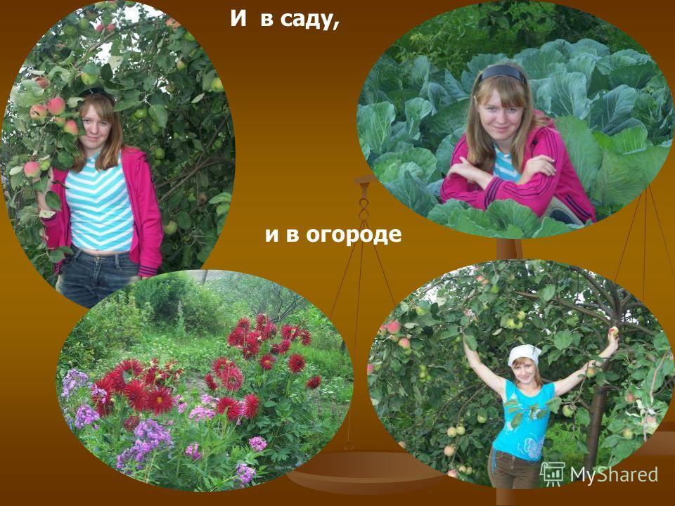 И в саду, и в огороде