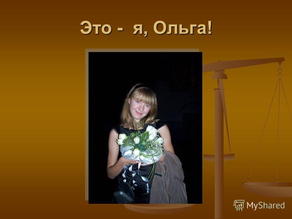 Это - я, Ольга!