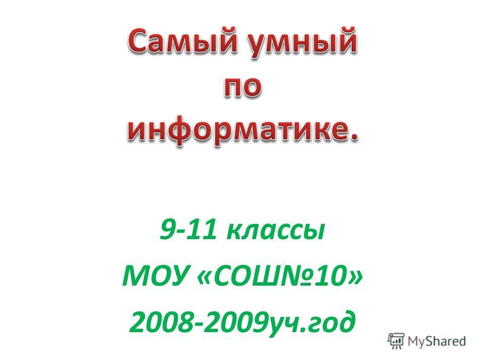 9-11 классы МОУ «СОШ10» 2008-2009уч.год
