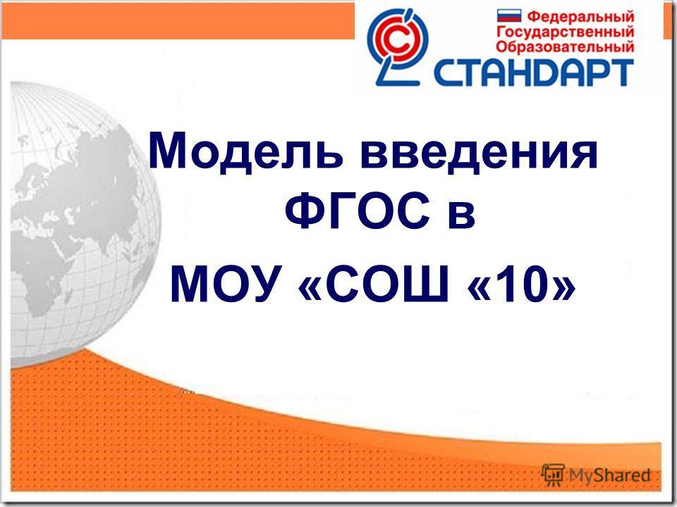 Институт стратегических исследований в образовании РАО Модель введения ФГОС в МОУ «СОШ «10»