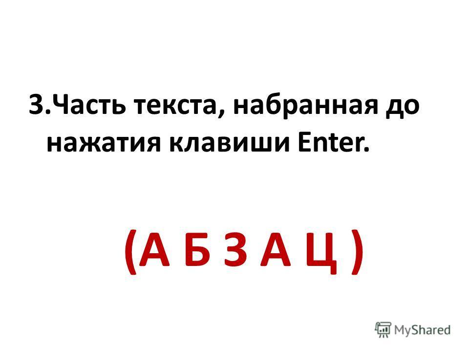 3.Часть текста, набранная до нажатия клавиши Enter. (А Б З А Ц )