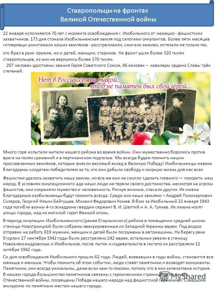 Ставропольцы на фронтах Великой Отечественной войны Много горя испытали жители нашего района во время войны. Они мужественно боролись против врага на полях сражений и в партизанском подполье. Мы всегда будем помнить наших прославленных земляков, кото