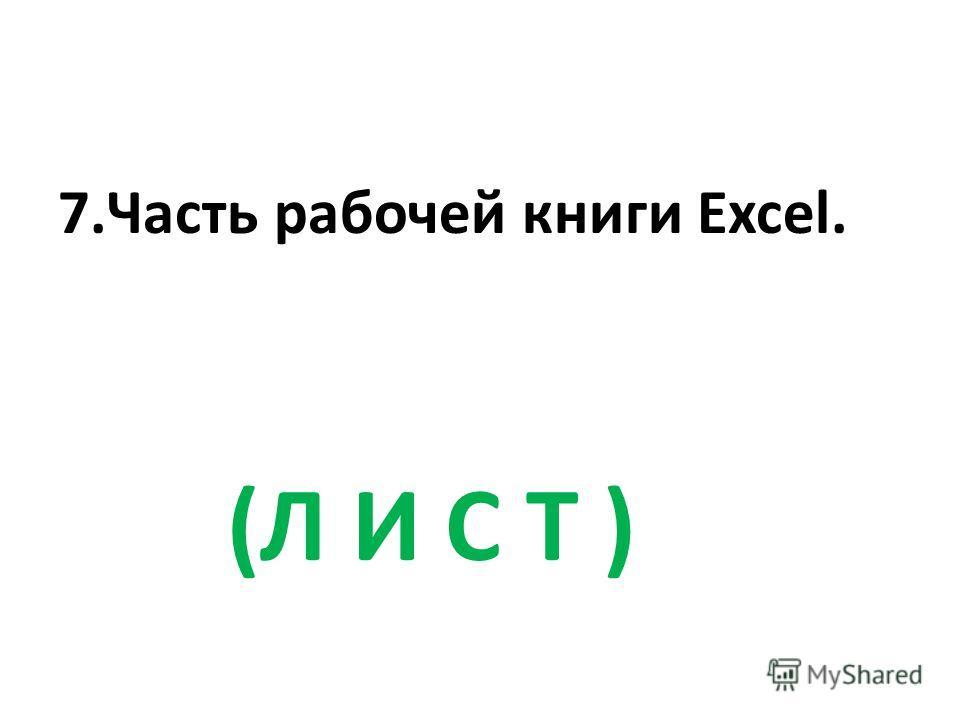 7.Часть рабочей книги Excel. (Л И С Т )