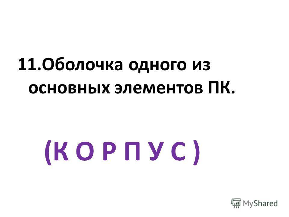 10.Элемент стандартного устройства ввода информации в ПК? (К Л А В И Ш А )