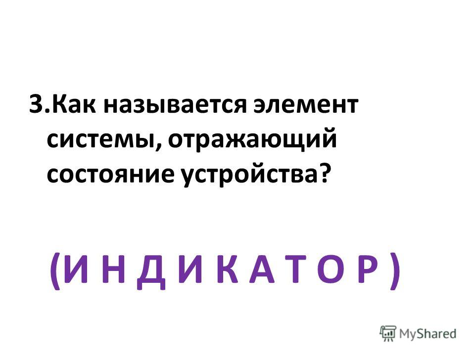 2. Материнская ………………..? (П Л А Т А)