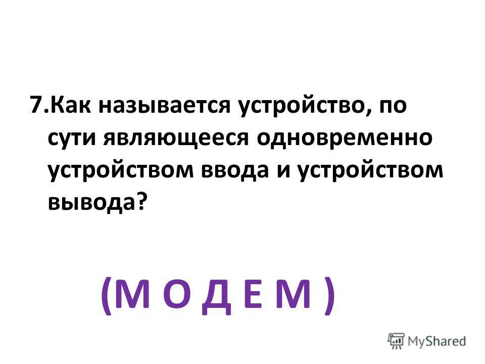 6.Как называется подстилка под манипулятор «мышь»? ( К О В Р И К )