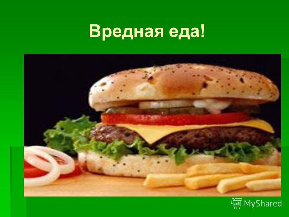 Вредная еда!