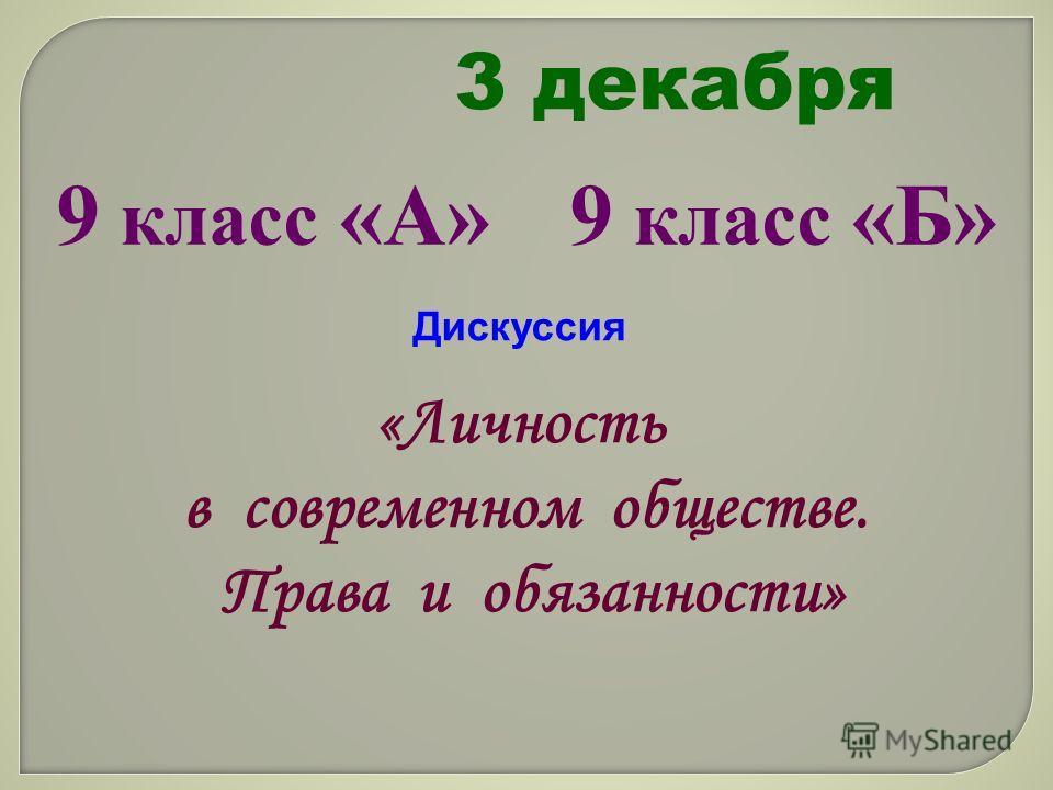 3 декабря Дискуссия «Личность в современном обществе. Права и обязанности» 9 класс «А» 9 класс «Б»