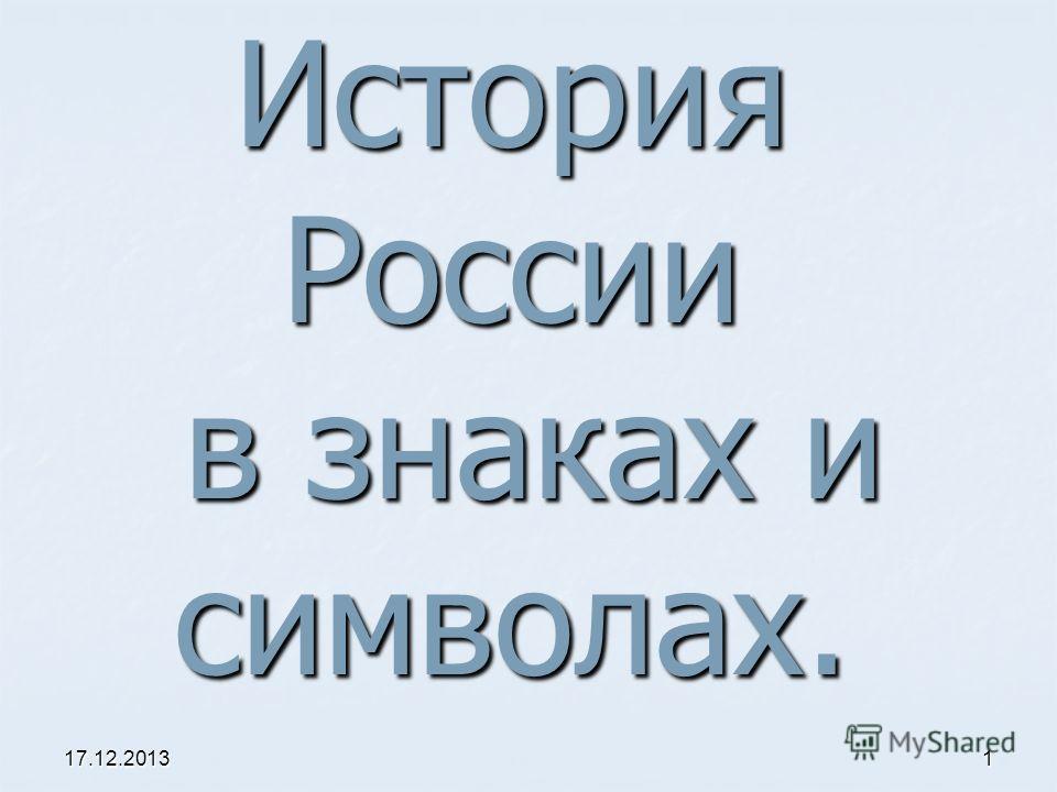 17.12.20131 История России в знаках и символах.