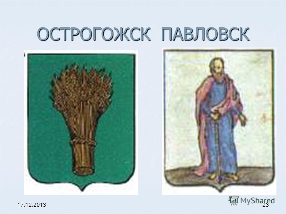 17.12.201323 ОСТРОГОЖСК ПАВЛОВСК