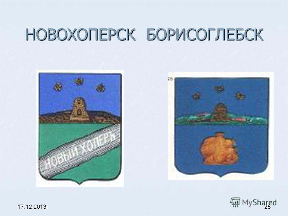 17.12.201325 НОВОХОПЕРСК БОРИСОГЛЕБСК