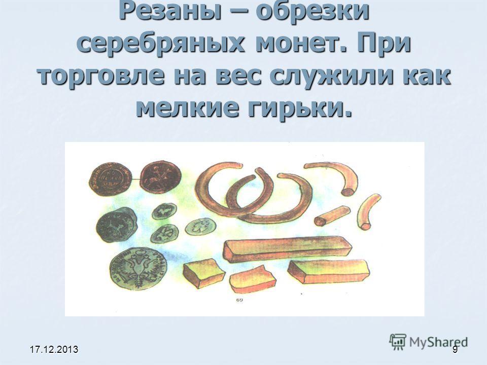 17.12.20139 Резаны – обрезки серебряных монет. При торговле на вес служили как мелкие гирьки.