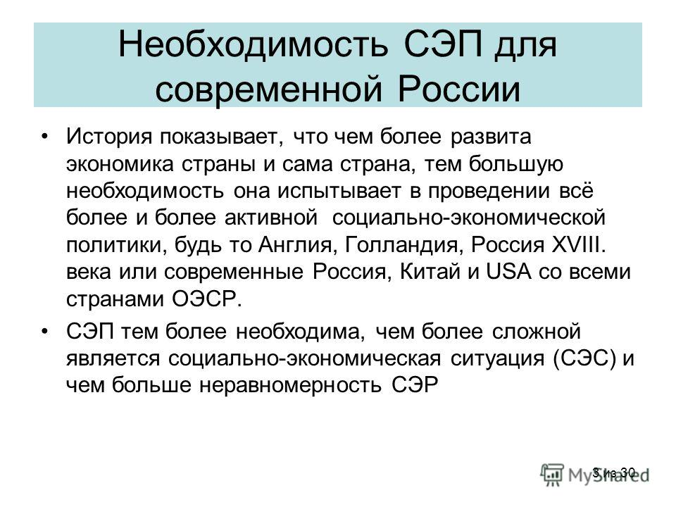 3 из 30 Необходимость СЭП для современной России История показывает, что чем более развита экономика страны и сама страна, тем большую необходимость она испытывает в проведении всё более и более активной социально-экономической политики, будь то Англ