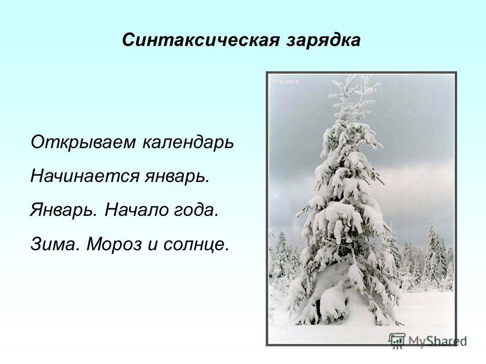 Синтаксическая зарядка Открываем календарь Начинается январь. Январь. Начало года. Зима. Мороз и солнце.