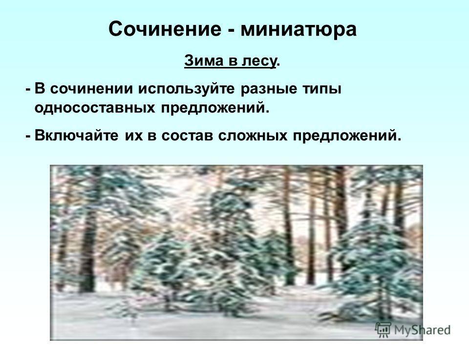 Сочинение - миниатюра Зима в лесу. - В сочинении используйте разные типы односоставных предложений. - Включайте их в состав сложных предложений.