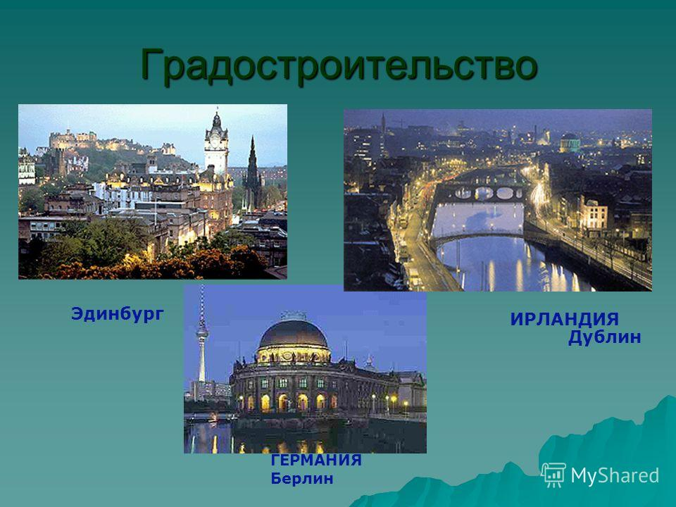 Градостроительство Дублин Эдинбург ГЕРМАНИЯ Берлин ИРЛАНДИЯ