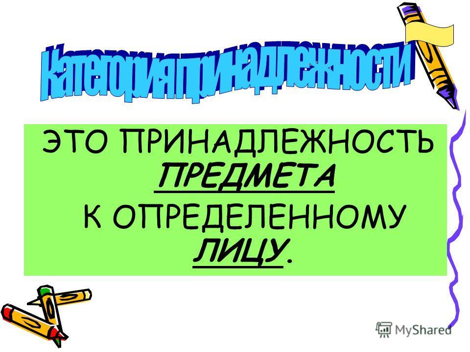 Что такое категория принадлежности? Что такое категория принадлежности? Работу выполнила учительница татарского языка и литературы Рунгинской средней общеобразовательной школы Хабибуллина Тензиля Рифкатовна