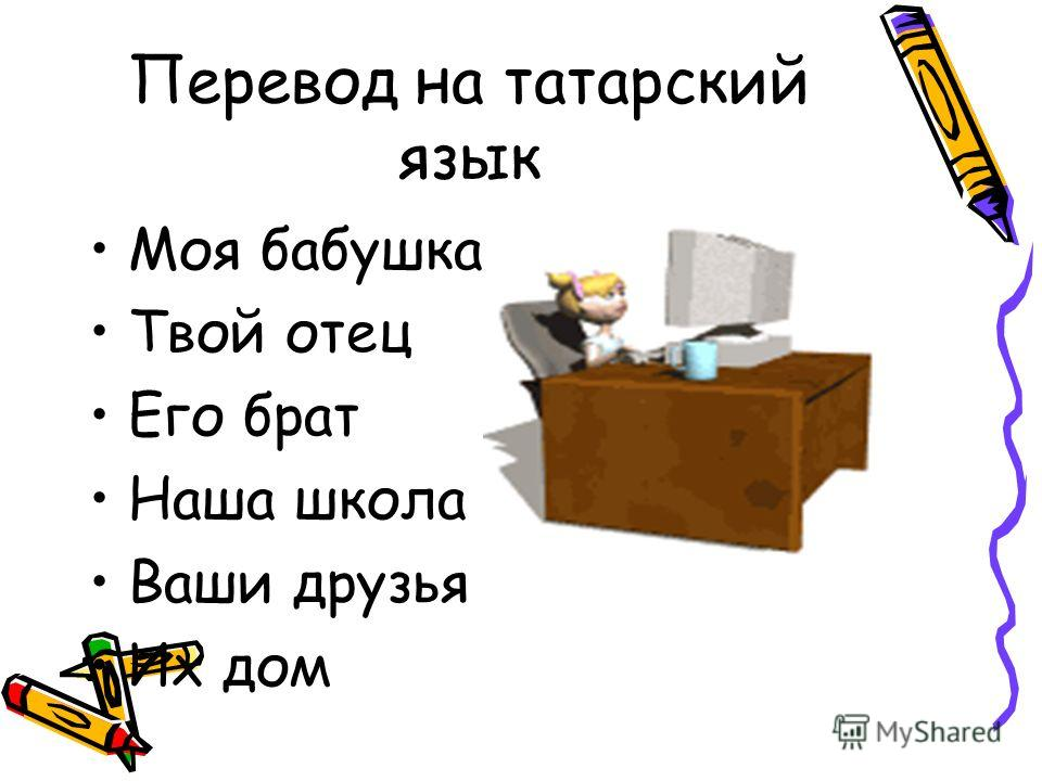 - ЫБЫЗ -ЫГЫЗ - ЛӘРЕ