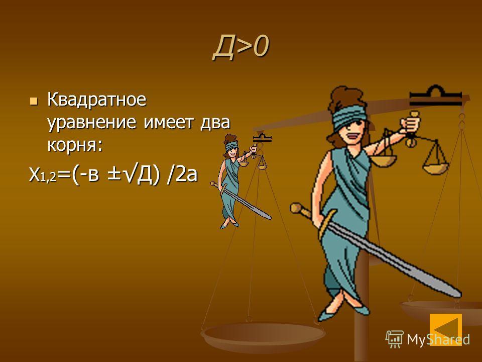 Д>0Д>0Д>0Д>0 Квадратное уравнение имеет два корня: Квадратное уравнение имеет два корня: Х 1,2 =(-в ±Д) /2а