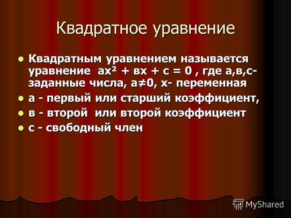 Квадратное уравнение Квадратным уравнением называется уравнение ax² + вx + c = 0, где а,в,с- заданные числа, а0, х- переменная Квадратным уравнением называется уравнение ax² + вx + c = 0, где а,в,с- заданные числа, а0, х- переменная а - первый или ст