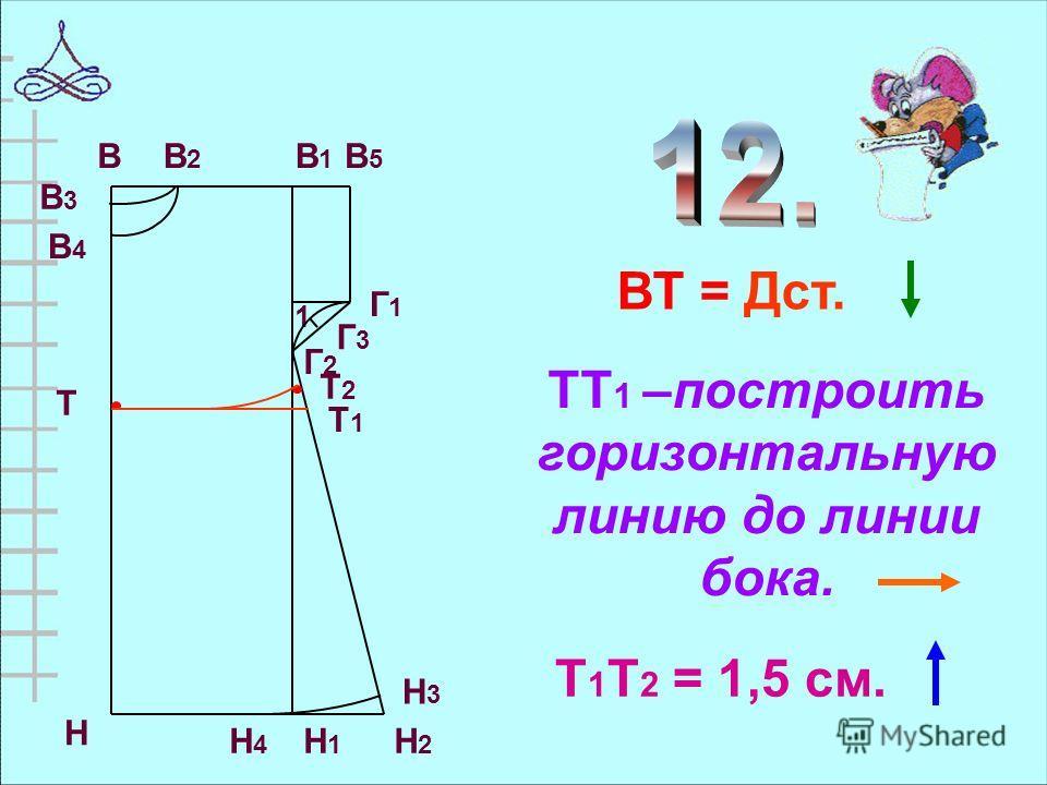 ВТ = Дст. В4В4 Н2Н2 Г2Г2 1 ВВ2В2 В1В1 В5В5 В3В3 Н Н4Н4 Н1Н1 Н3Н3 Г1Г1 Г3Г3 Т ТТ 1 –построить горизонтальную линию до линии бока. Т 1 Т 2 = 1,5 см. Т1Т1 Т2Т2