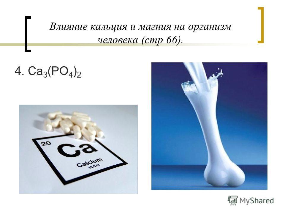 Влияние кальция и магния на организм человека (стр 66). 4. Ca 3 (PO 4 ) 2