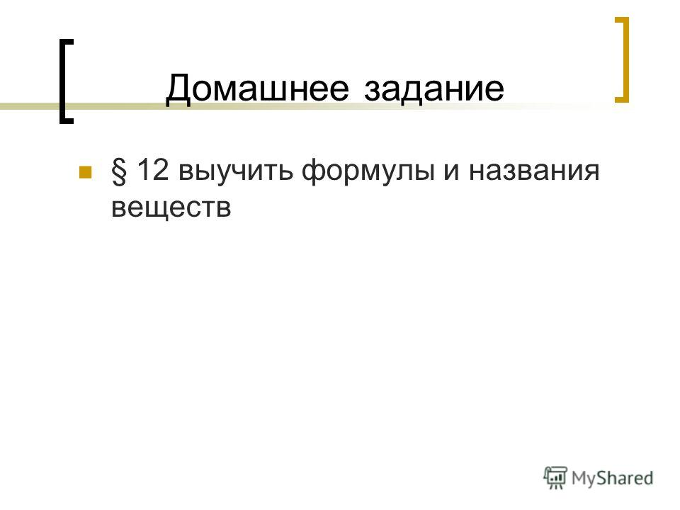 Домашнее задание § 12 выучить формулы и названия веществ