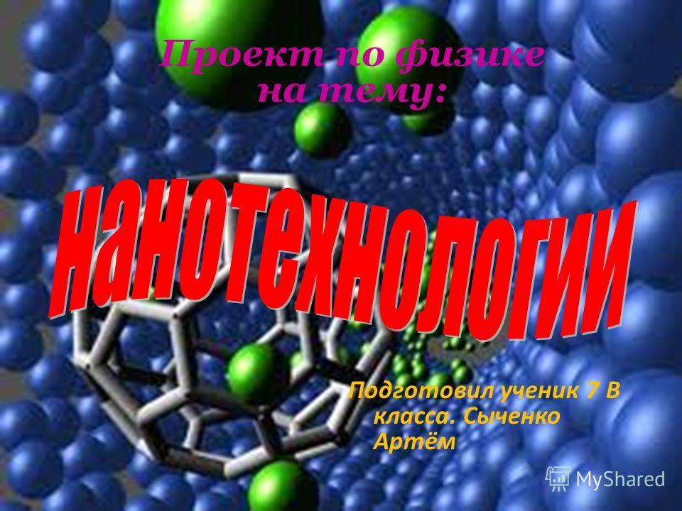 Проект по физике на тему: Подготовил ученик 7 В класса. Сыченко Артём