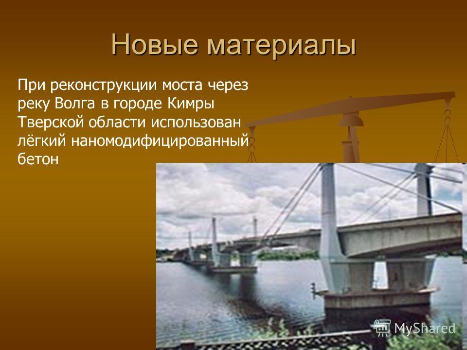 Новые материалы При реконструкции моста через реку Волга в городе Кимры Тверской области использован лёгкий наномодифицированный бетон