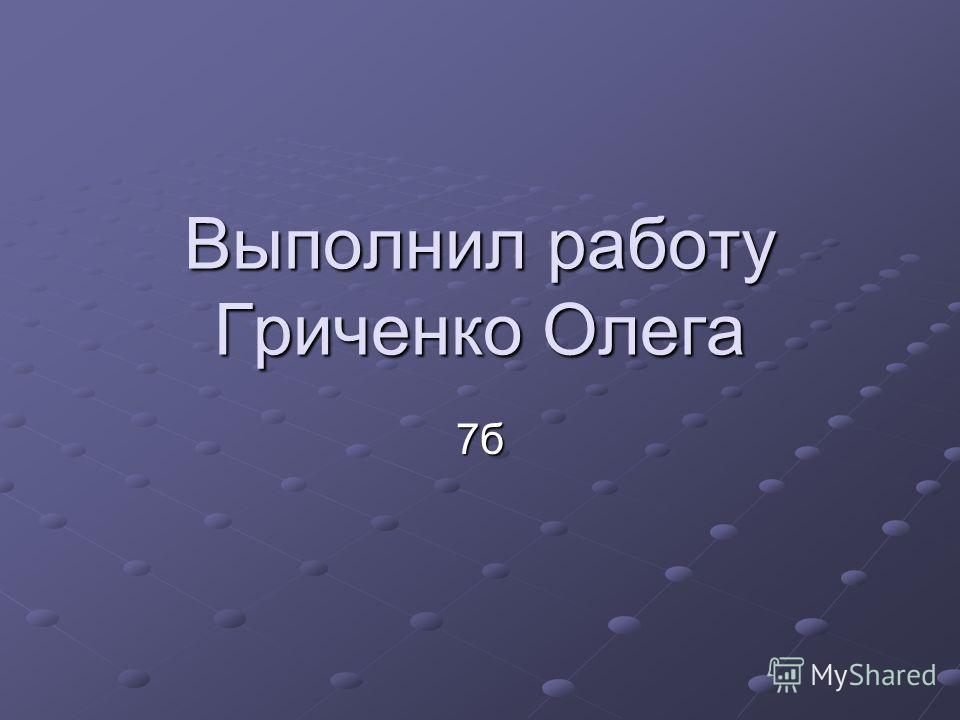 Выполнил работу Гриченко Олега 7б