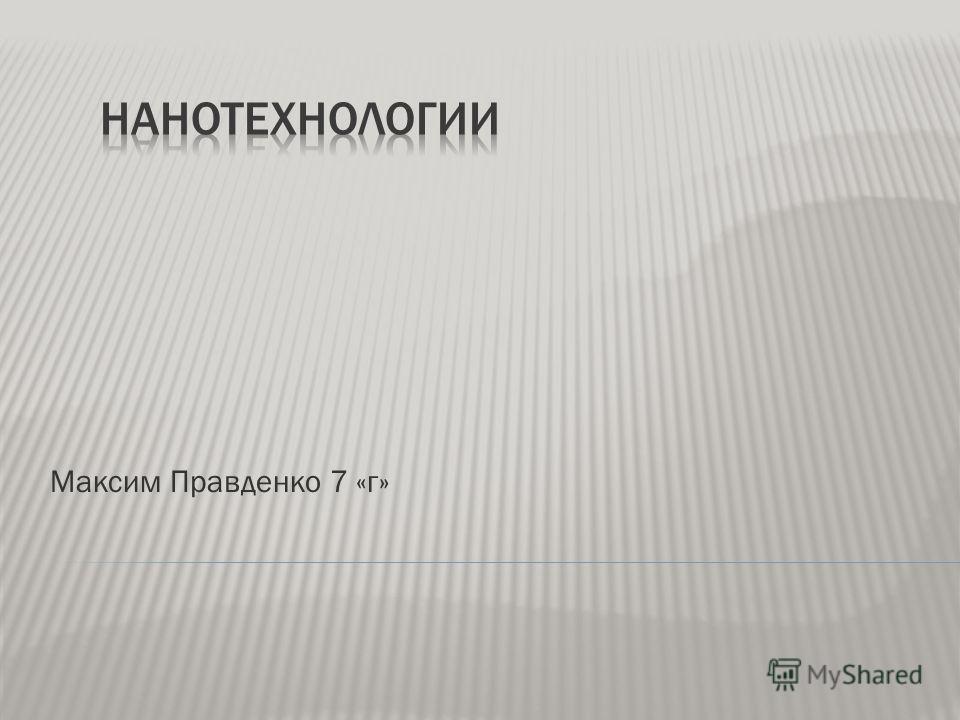 Максим Правденко 7 «г»