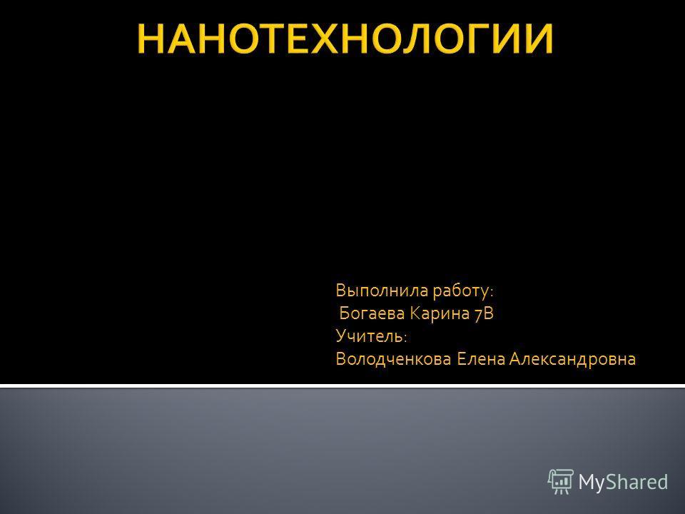 Выполнила работу: Богаева Карина 7В Учитель: Володченкова Елена Александровна