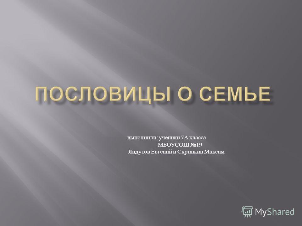 выполнили : ученики 7 А класса МБОУСОШ 19 Яндутов Евгений и Скрипкин Максим