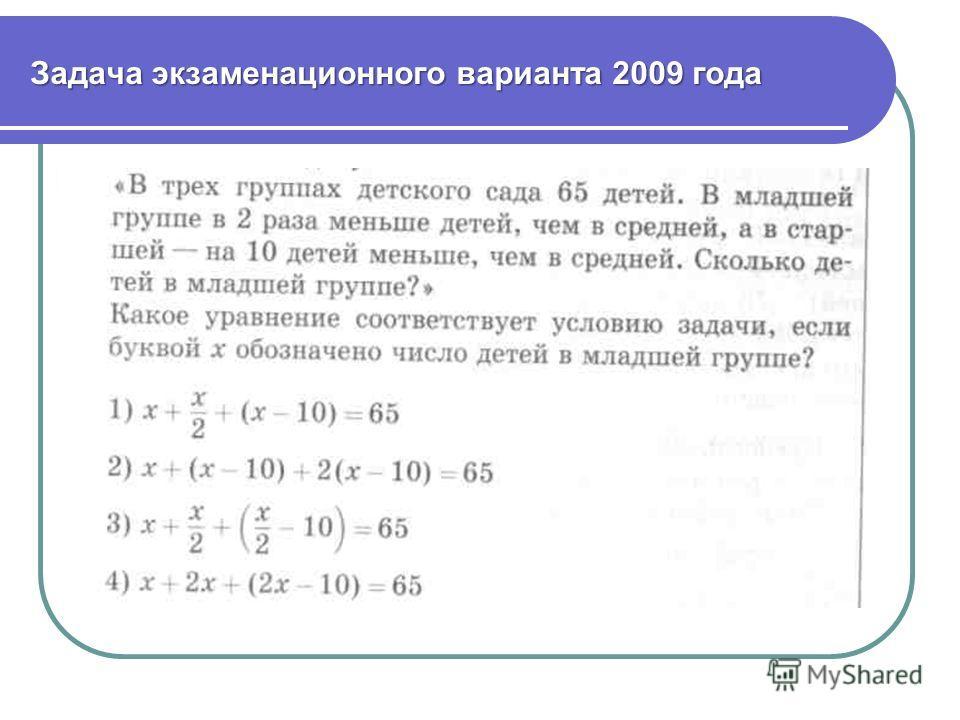 Задача экзаменационного варианта 2009 года
