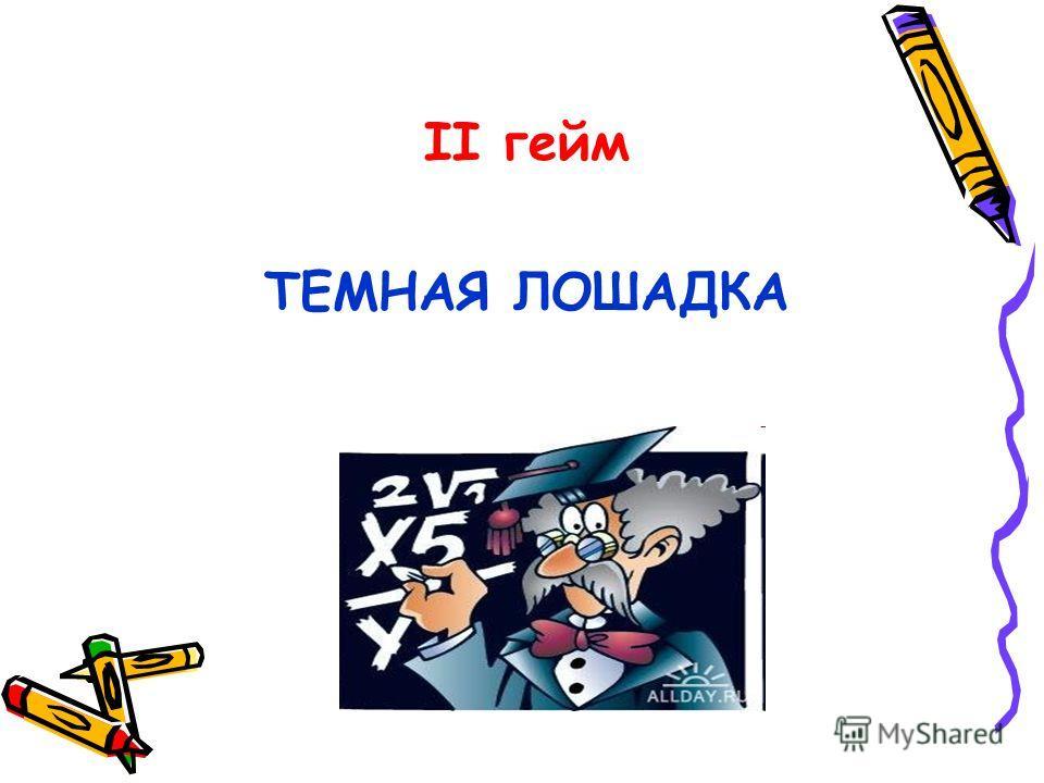 II гейм ТЕМНАЯ ЛОШАДКА
