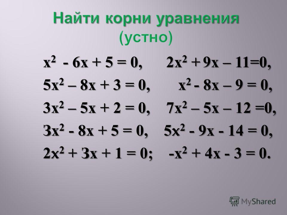 х 2 - 6 х + 5 = 0, 2 х 2 + 9 х – 11=0, 5 х 2 – 8 х + 3 = 0, х 2 - 8 х – 9 = 0, 3 х 2 – 5 х + 2 = 0, 7 х 2 – 5 х – 12 =0, Зх 2 - 8 х + 5 = 0, 5x 2 - 9 х - 14 = 0, 2x 2 + Зх + 1 = 0; - х 2 + 4 х - 3 = 0.