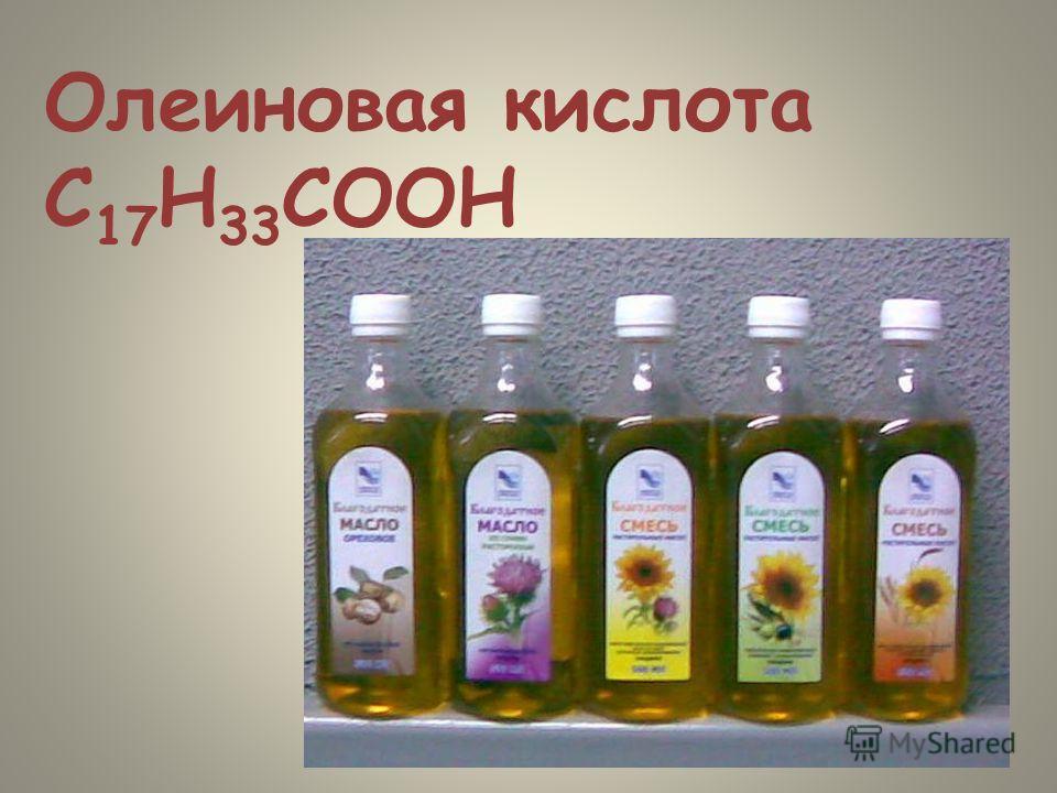 Олеиновая кислота C 17 H 33 COOH