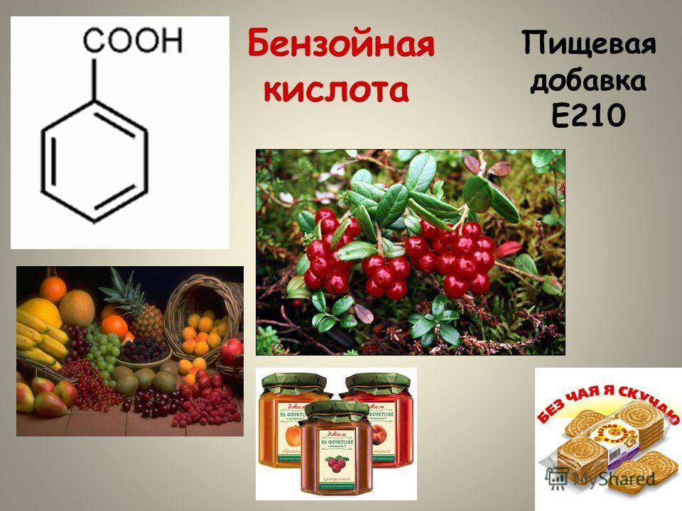 Бензойная кислота Пищевая добавка Е210